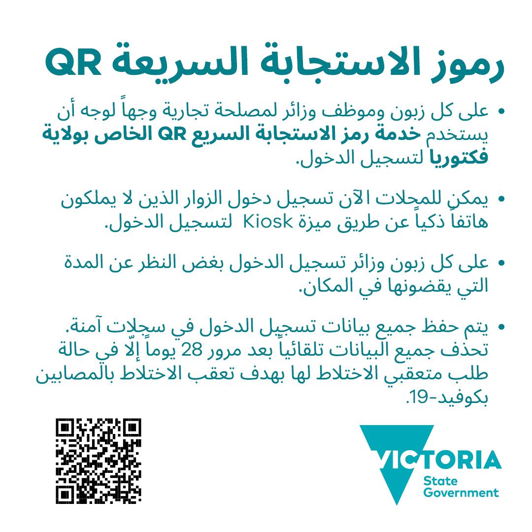 QR رموز الاستجابة السريعة  QR codes (Arabic)